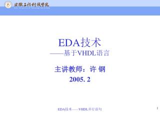EDA 技术 —— 基于 VHDL 语言