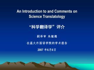 "An Introduction to and Comments on  Science Translatology "" 科学翻译学""评介 副译审  朱植德 在温大外国语学院的学术报告"