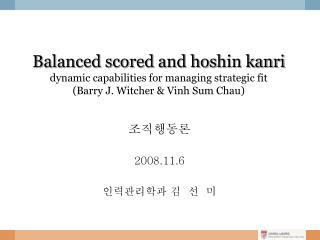 조직행동론 2008.11.6 인력관리학과 김  선  미