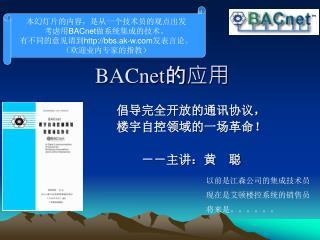 BACnet 的应用