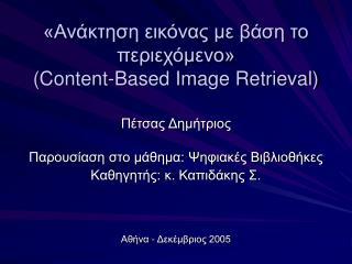 «Ανάκτηση εικόνας με βάση το περιεχόμενο» ( Content-Based Image Retrieval)