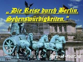 � Die Reise durch Berlin. Sehensw�rdigkeiten.�