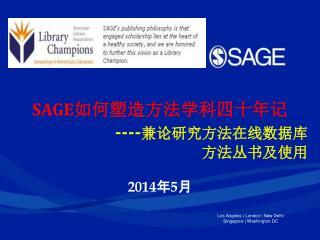SAGE 如何塑造方法学科四十年记 ---- 兼论研究方法在线数据库 方法丛书及使用 2014 年 5 月