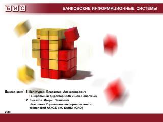 Докладчики:   1. Капитуров  Владимир  Александрович