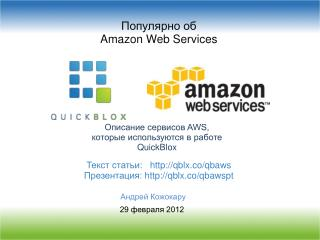 Популярно об Amazon Web Services