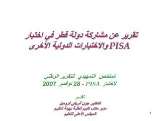 تقرير عن  مشاركة دولة قطر في اختبار  PISA والاختبارات الدولية الأخرى