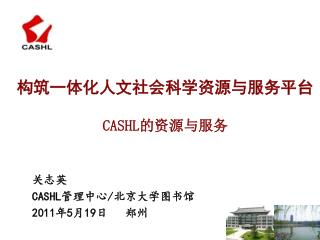 构筑一体化人文社会科学资源与服务平台 CASHL 的资源与服务