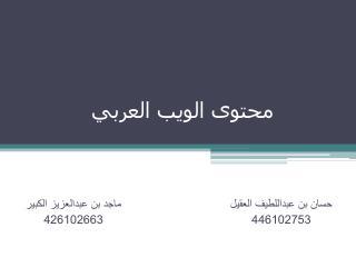 محتوى الويب العربي