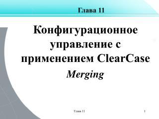 Глава 11