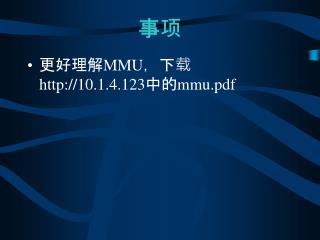 更好理解 MMU ,下载 10.1.4.123 中的 mmu.pdf