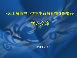<< 上海市中小学生生命教育指导纲要 >> 学习交流