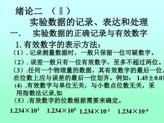 绪论二 ( ‖ )       实验数据的记录、表达和处理