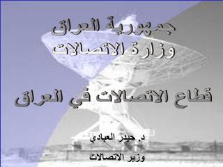 جمهورية العراق وزارة الاتصالات قطاع الاتصالات في العراق