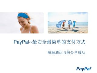 PayPal --???????????