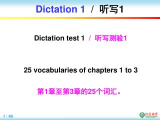 Dictation 1   /   听写 1