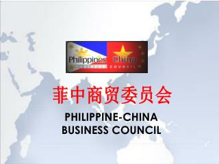 PHILIPPINE-CHINA BUSINESS COUNCIL