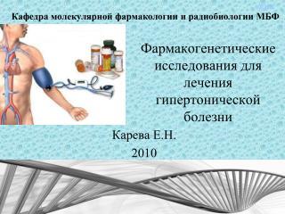 Фармакогенетические исследования для лечения гипертонической болезни