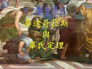 畢達哥拉斯 與 畢氏定理