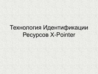 Технология Идентификации Ресурсов X-Pointer
