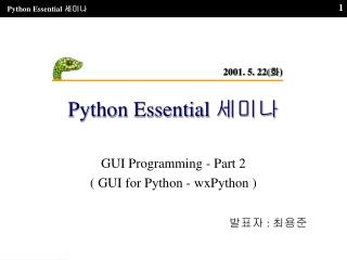 Python Essential  세미나