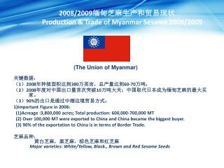 2008/2009 ??????????? Production & Trade of Myanmar Sesame 2008/2009