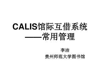 CALIS 馆际互借系统 —— 常用管理