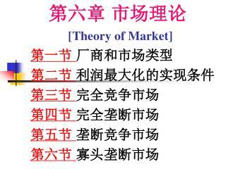 第六章 市场理论 [Theory of Market]