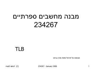 מבנה מחשבים ספרתיים 234267