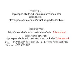 强制刷新网址: spea.shufe/structure/index ?chunson=1