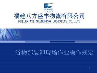 福建八方盛丰物流有限公司 FUJIAN ATL-SHENGFENG LOGISTICS CO.,LTD