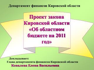 Проект закона         Кировской области          «Об областном бюджете на 2011 год»