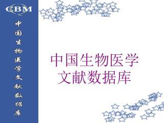 中国生物医学文献数据库