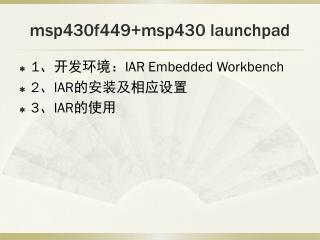 msp430f449+msp430 launchpad