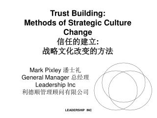 Trust Building: Methods of Strategic Culture Change ????? : ?????????