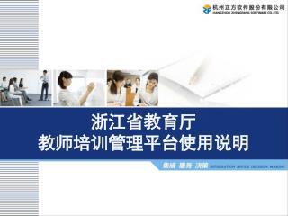 浙江省教育厅 教师培训管理平台使用说明