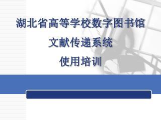 湖北省高等学校数字图书馆 文献传递系统 使用培训
