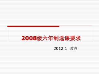 2008 级六年制选课要求