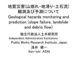 ??????????? Independent Administrative Institutions Public Works Research Institute, Japan ?????