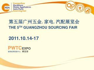 第五届广州五金 . 家电 . 汽配展览会 THE 5 TH  GUANGZHOU SOURCING FAIR 2011.10.14-17