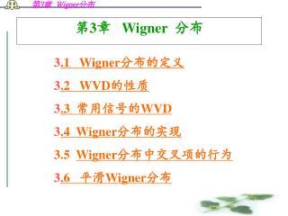 第 3 章    Wigner   分布