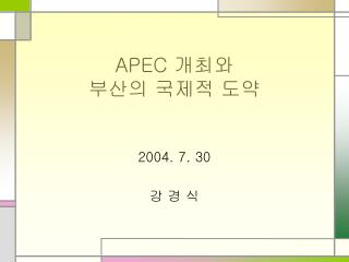APEC  개최와  부산의 국제적 도약