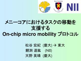 メニーコアにおけるタスクの移動を 支援する On-chip micro mobility  プロトコル