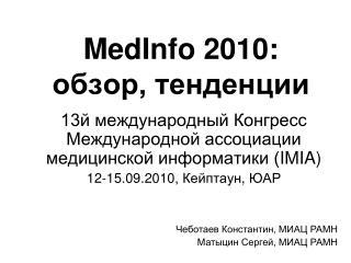 MedInfo 2010: обзор, тенденции