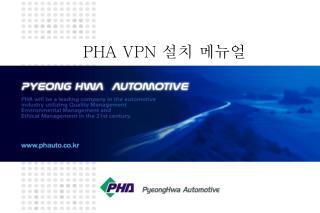 PHA VPN  설치 메뉴얼