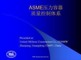 ASME 压力容器 质量控制体系
