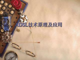 ADSL 技术原理及应用
