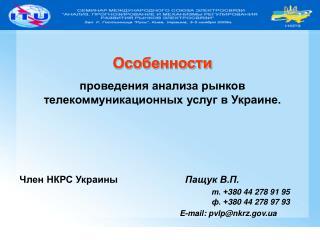 Особенности проведения анализа рынков телекоммуникационных услуг в Украине.