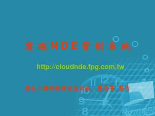 雲 端  N D E  管 制 系 統