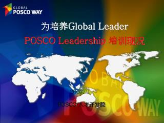 为培养 Global Leader POSCO  Leadership 培训现况