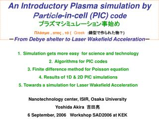 An Introductory Plasma simulation by  Particle -in-cell (PIC)  code プラズマシミュレーション事始め